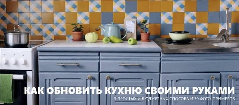 Новая жизнь старой кухни – все о замене фасадов (фото)