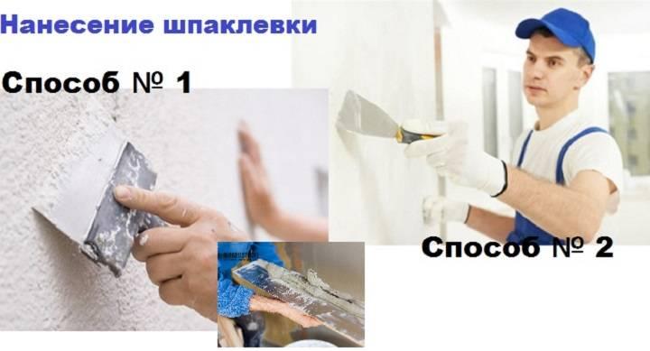 Выравнивание стен шпаклевкой: какую шпаклевку выбрать для выравнивания без маяков своими руками, готовые выравнивающие смеси