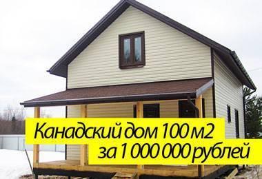 Построить дом за 1 млн рублей – правда или миф