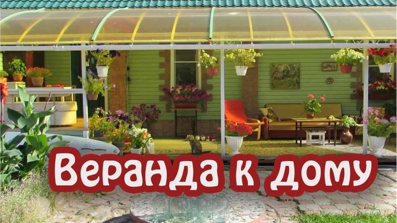 Как пристраивать к дому веранду из поликарбоната, либо террасу (с примерами и фото)