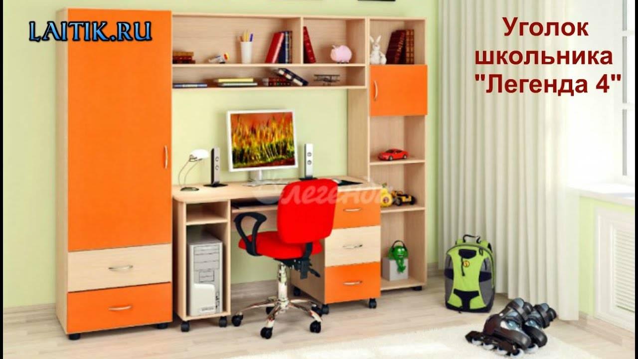Уголок школьника со шкафом для одежды: детский письменный стол с книжным шкафом, модели-трансформеры с полками для книг