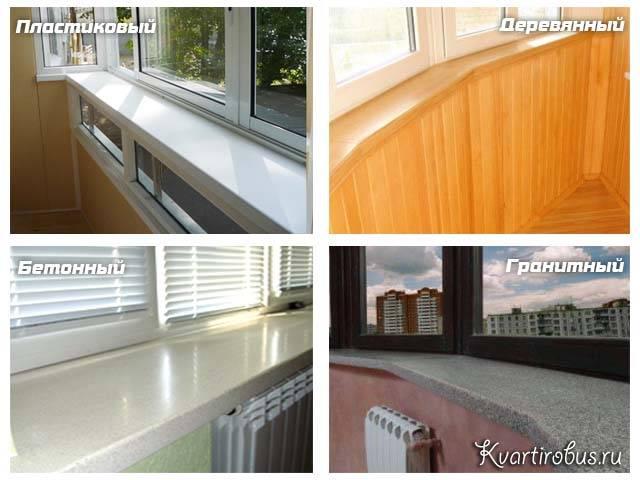Подоконник на балконе - советы, которые помогут задействовать свободную площадь