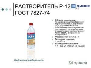 Растворитель р-12 (16 фото): состав и технические характеристики, применение для аквапринта