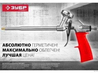 Пистолеты для монтажной пены «Зубр»: виды и принцип действия