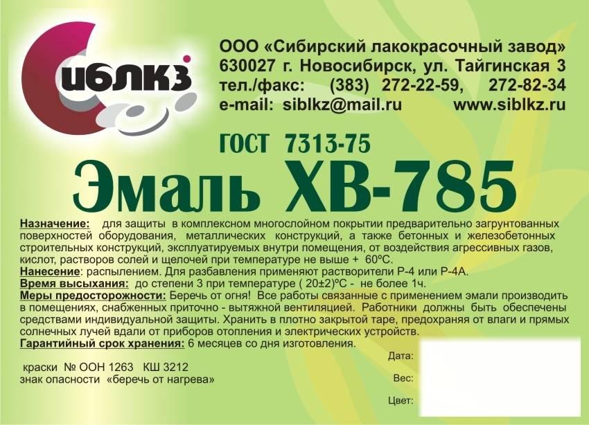 Гост 10144-89 эмали хв-124. технические условия