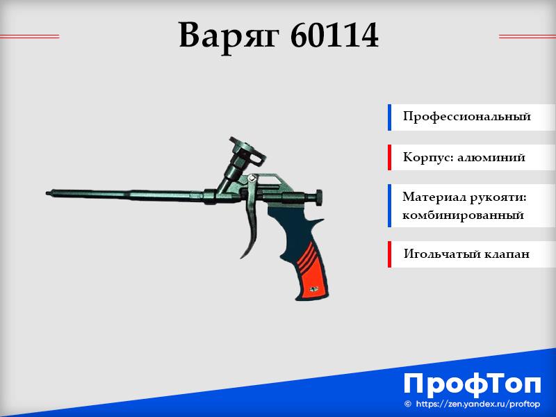 Топ-7 лучших пистолетов для монтажной пены – рейтинг 2021 года