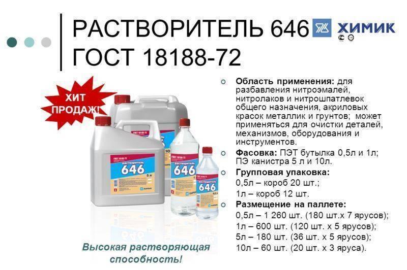 Растворитель p-5: технические характеристики и состав, преимущества марки, плотность и расход при обезжиривании
