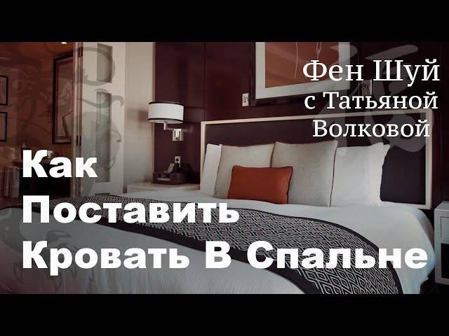 Как правильно поставить кровать в спальне: как должна стоять по канонам фен-шуй, расположение по сторонам света, размещение относительно двери и окна