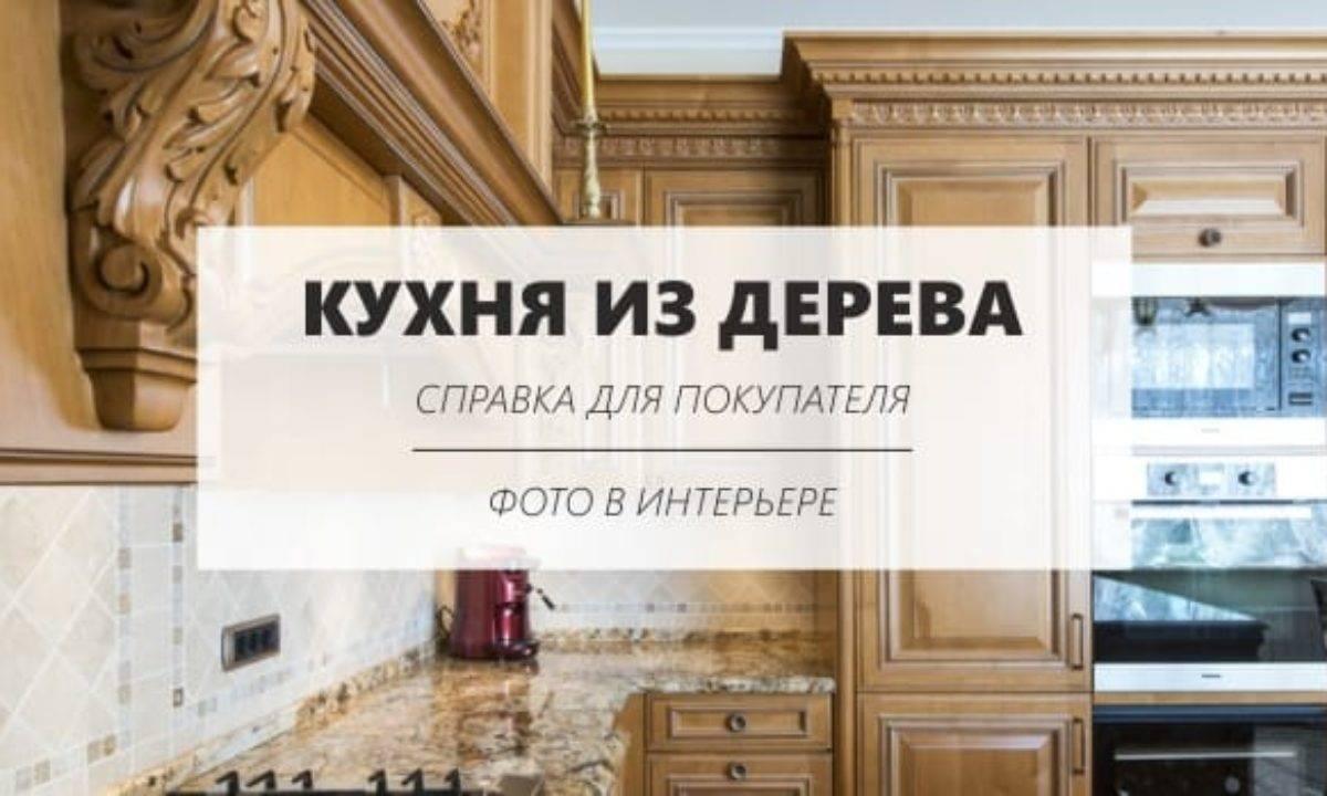 Кухня в деревянном доме: фото, идеи дизайна и отделки + примеры для кухни-гостиной