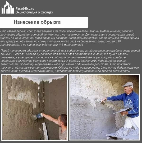 Какие виды растворов для штукатурных работ и их использование для стен: как приготовить - Обзор