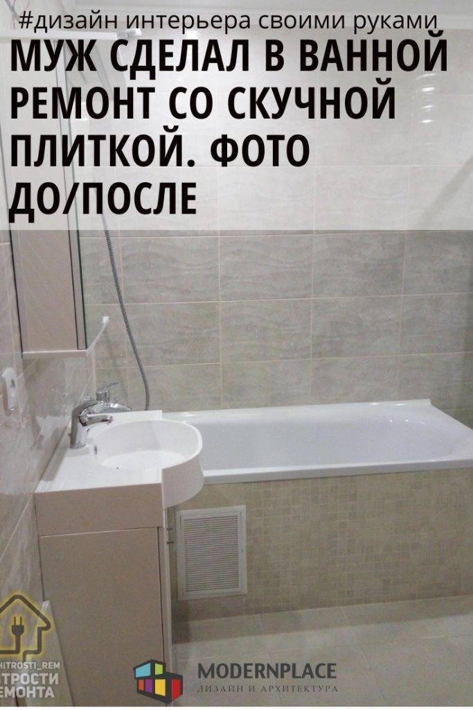 В ванной новый ремонт, а комната выглядит дешево: что не так (5 частых ошибок)