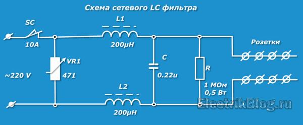 Схема изготовления сетевого фильтра под напряжение 220в