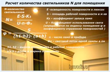 Калькулятор расчета освещения