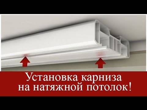 Гардины для штор под натяжной потолок фото: какие лучше при подвесном и как крепить, скрытая ниша, на каком расстоянии вешать, как установить и какие выбрать