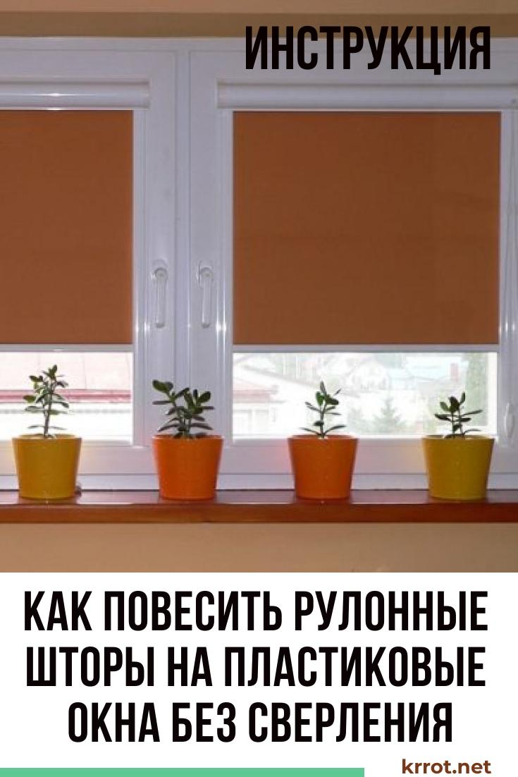 Как повесить жалюзи на пластиковые окна без сверления, фото мастер класс