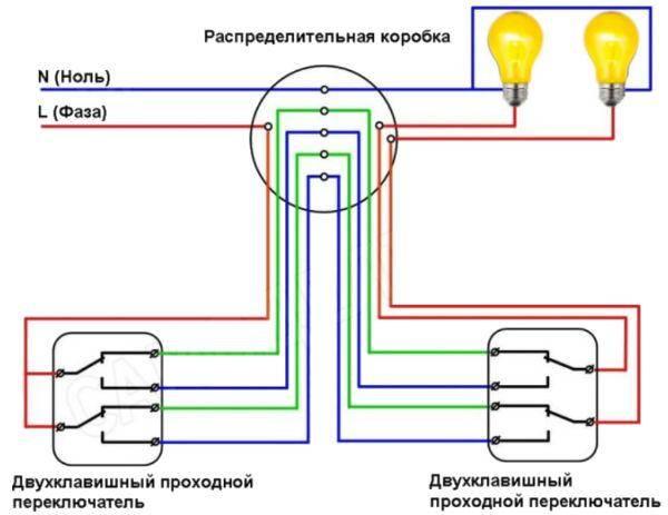 Как подключить выключатель с двумя клавишами: подробная инструкция и видео