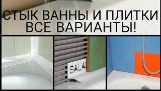 Как и чем заделать щель между ванной и стеной: чем закрыть большой зазор в 10 см?