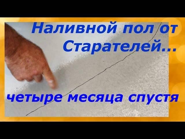 Наливной пол старатели - особенности, технические характеристики и технология заливки