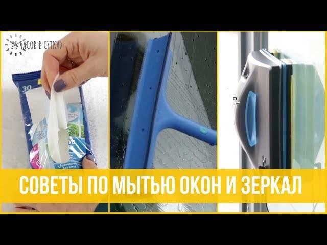 Как мыть окна шваброй для окон: как правильно с помощью специальной щетки для мытья, какую модель для чистки выбрать?
