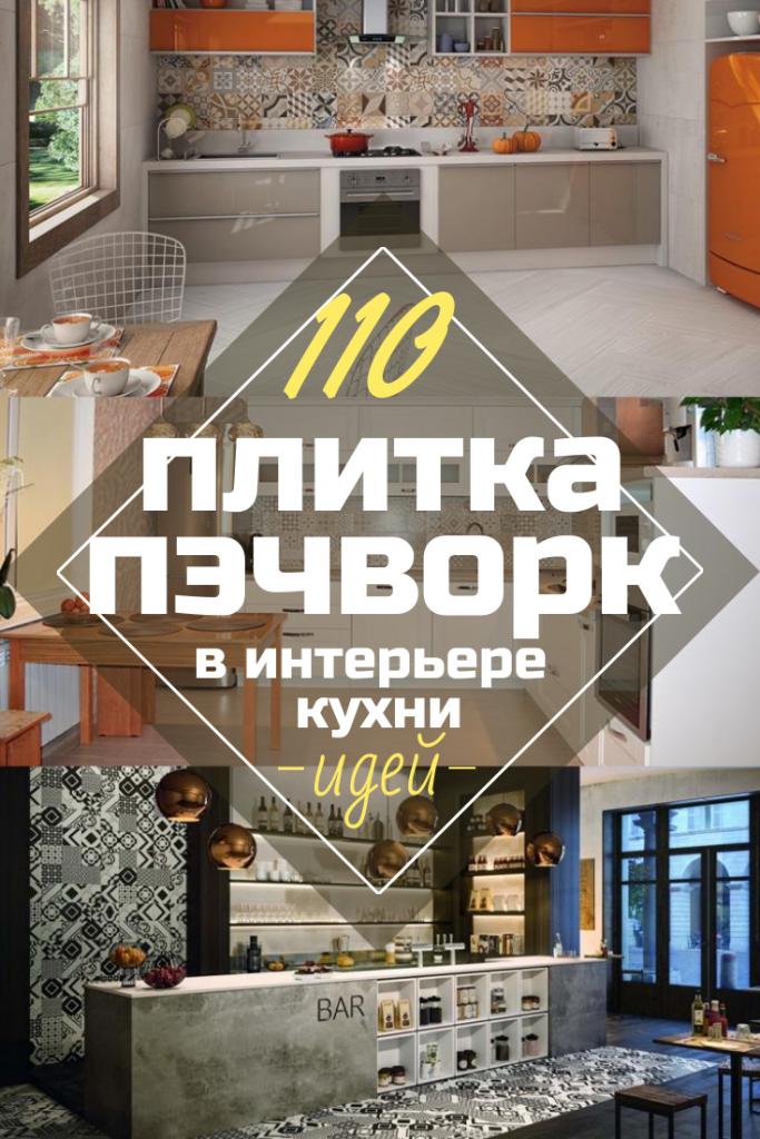 Плитка пэчворк для фартука на кухню (39 фото): особенности стиля, кухонный фартук в черно-белой гамме