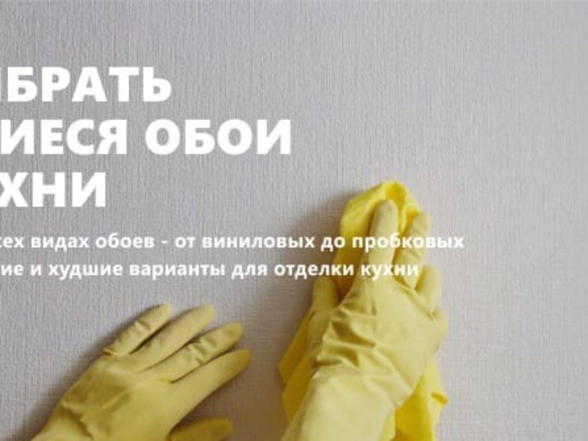 Как и чем можно мыть моющиеся обои на кухне — подбираем средство к типу пятен