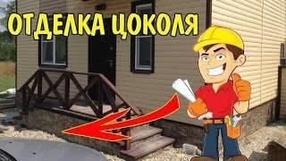 Как правильно сделать отделку цоколя дома, выбор материалов и инструментов, способы монтажа