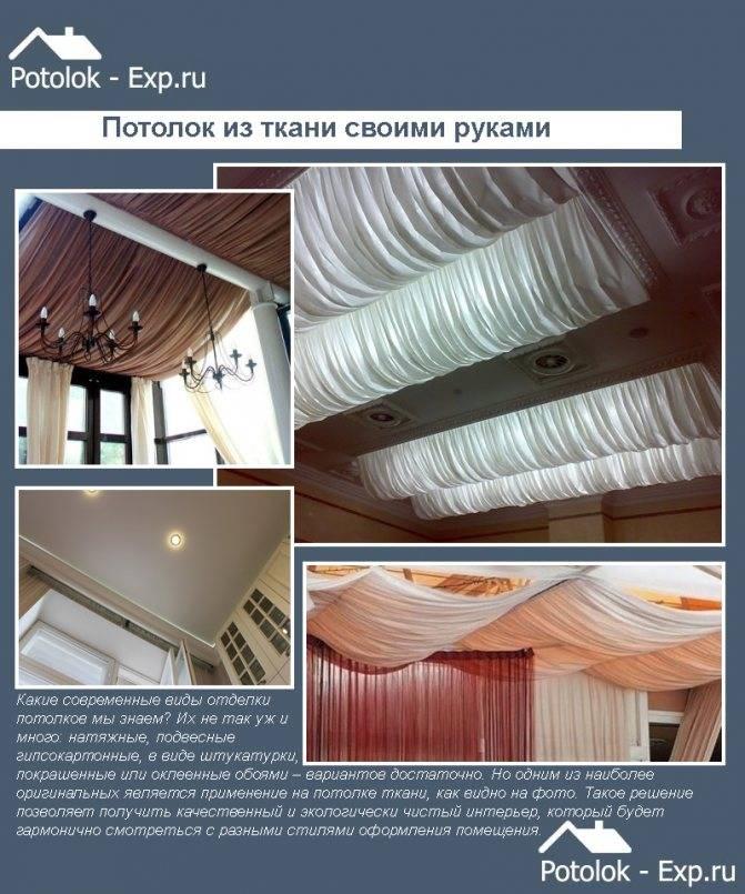 Установка натяжных потолков: как сделать своими руками, а также схема и инструкция по самостоятельному монтажу пластиковых панелей и подвесных конструкций