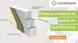 Дом из газобетона: плюсы и минусы ⋆ domastroika.com