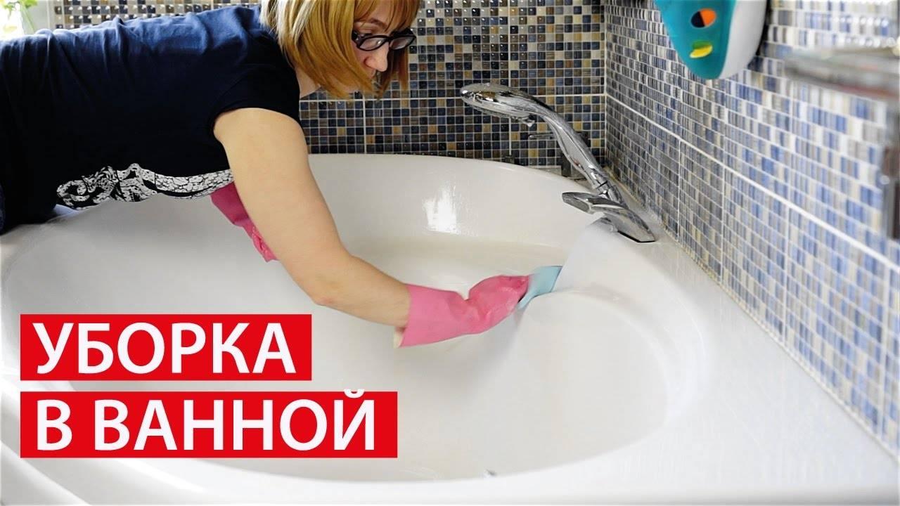 Уход за акриловой ванной в домашних условиях: средства, способы, советы