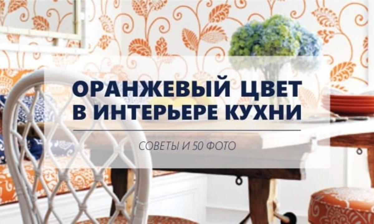 Шторы в оранжевый интерьер: 51 сочный дизайн - арт интерьер