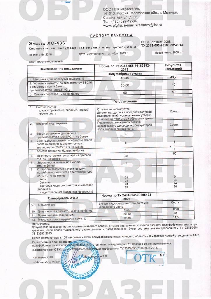 Эмали: аэрозольная нитроэмаль, характеристики ас-554 и хв-16, хв-518 защитной и мл-12, свойства бт-177 и хс-759, эп-51