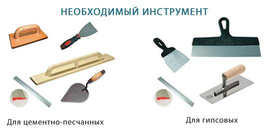 Правила для штукатурки: инструмент для штукатурных работ стен, h-образное зубчатое правило своими руками