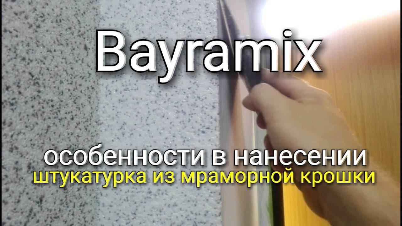 Декоративная штукатурка байрамикс: расход на м2 — техника нанесения +фото и видео