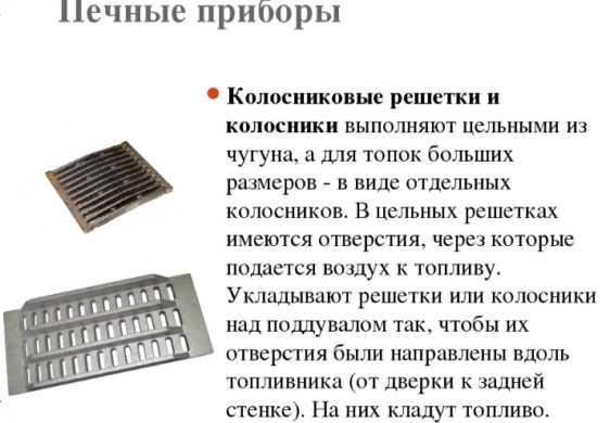 Колосник чугунный (колосниковая решетка) для печи: виды и устройство
