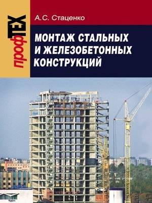 Железобетонные конструкции в современном строительстве: обследование, ремонт и производство