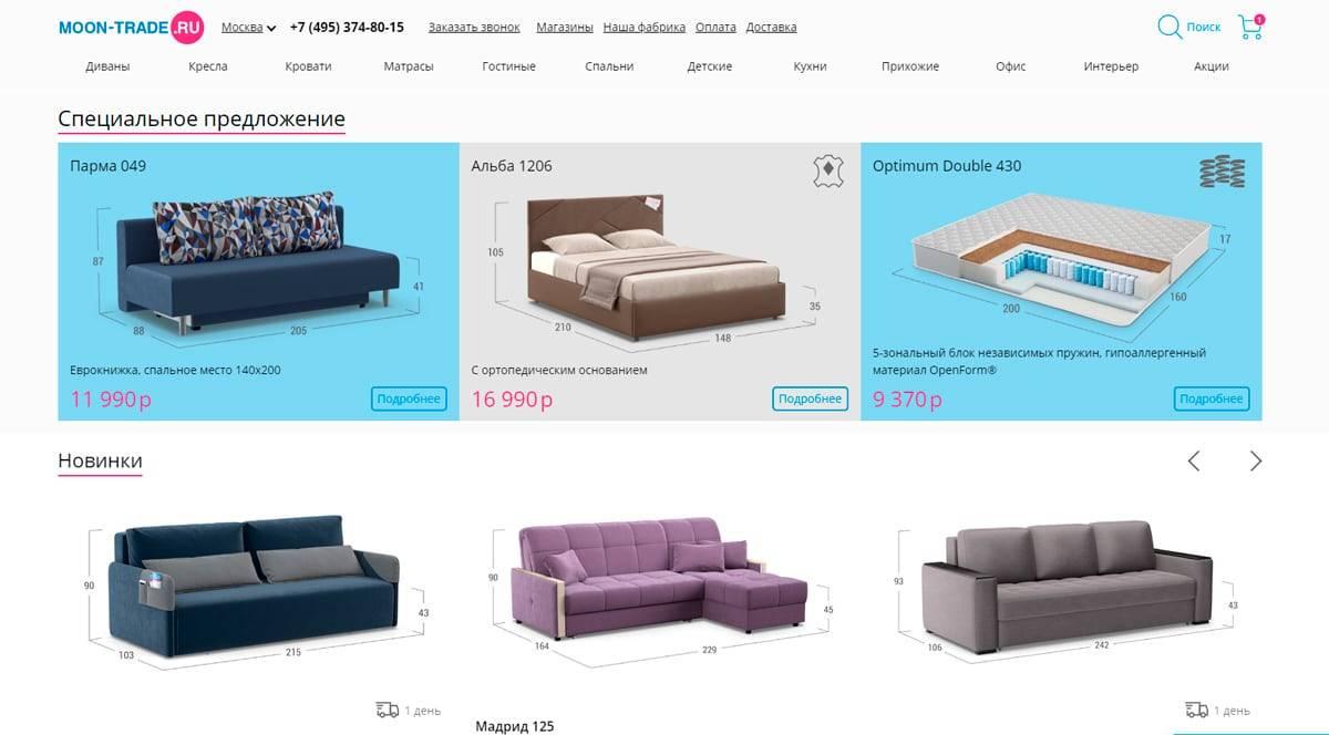 Топ-8 лучших интернет-магазинов диванов и кресел — рейтинг 2021 года