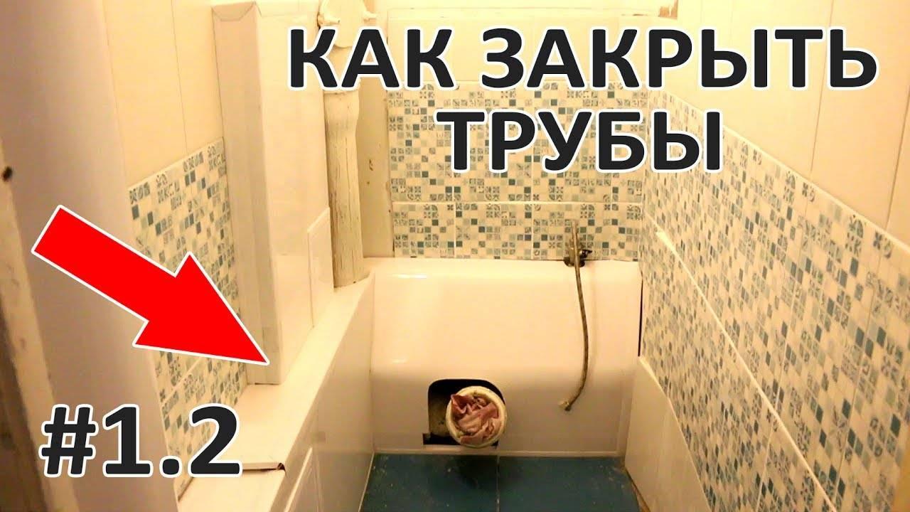 Как закрыть трубы в туалете пластиковыми панелями