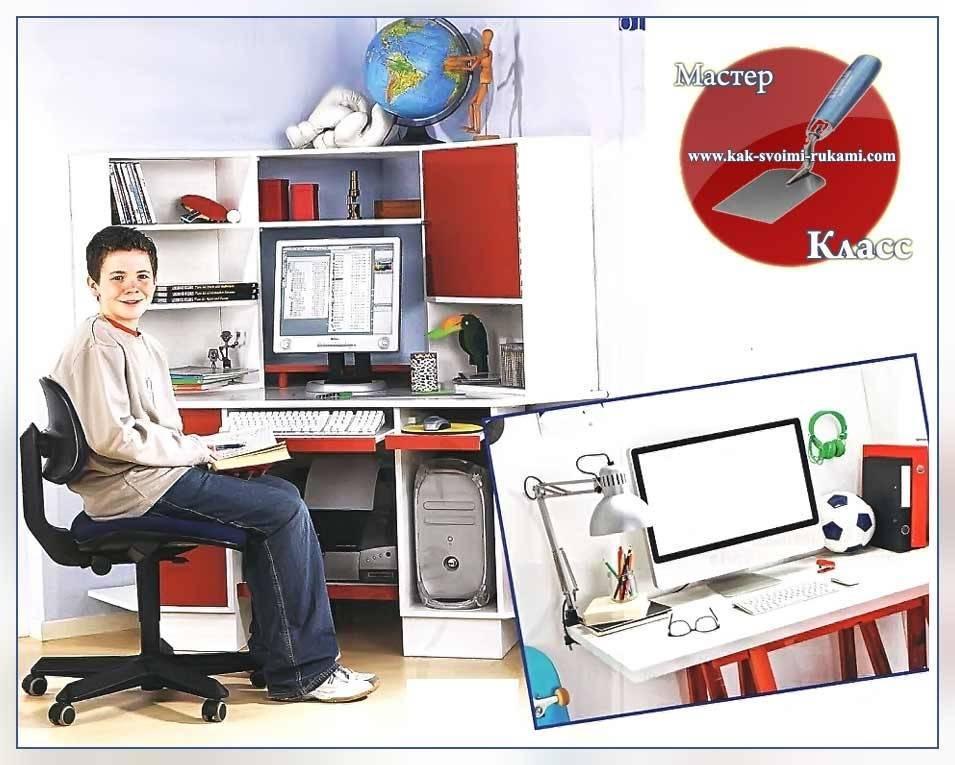 Компьютерный стол своими руками в домашних условиях: чертежи и схемы