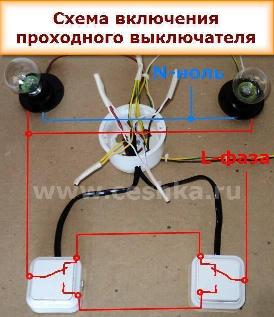 Как сделать проходной выключатель из обычного и наоборот — как подключить маршевый вместо простого. делаем проходной выключатель своими руками