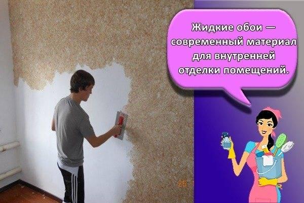Жидкие обои – как их наносить на стену: пошаговая инструкция жидкие обои – как их наносить на стену: пошаговая инструкция  