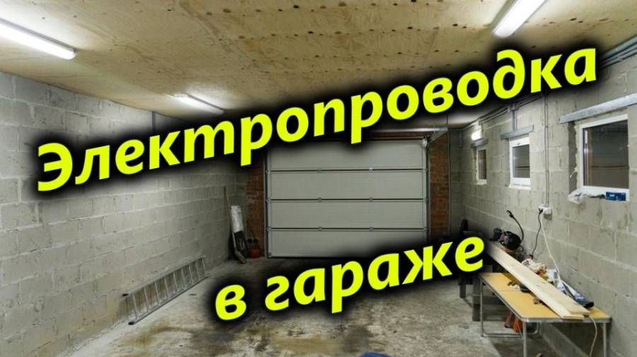 Электропроводка в гараже своими руками - монтаж проводки