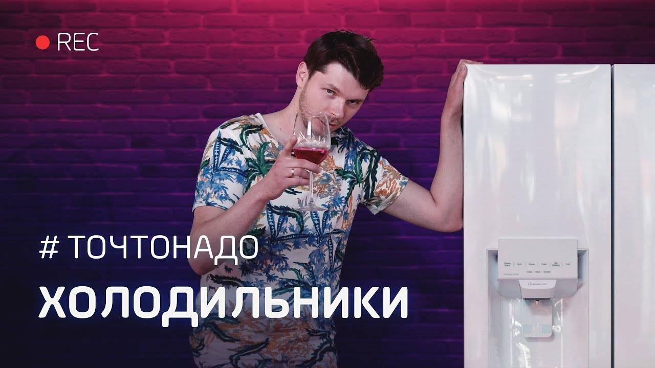 10 лучших недорогих холодильников