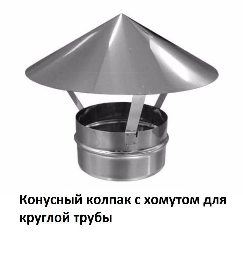 Как сделать колпак на трубу дымохода своими руками: чертежи, фото