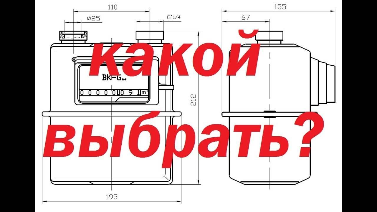 Бытовые газовые счётчики: классификация, устройство и принцип действия