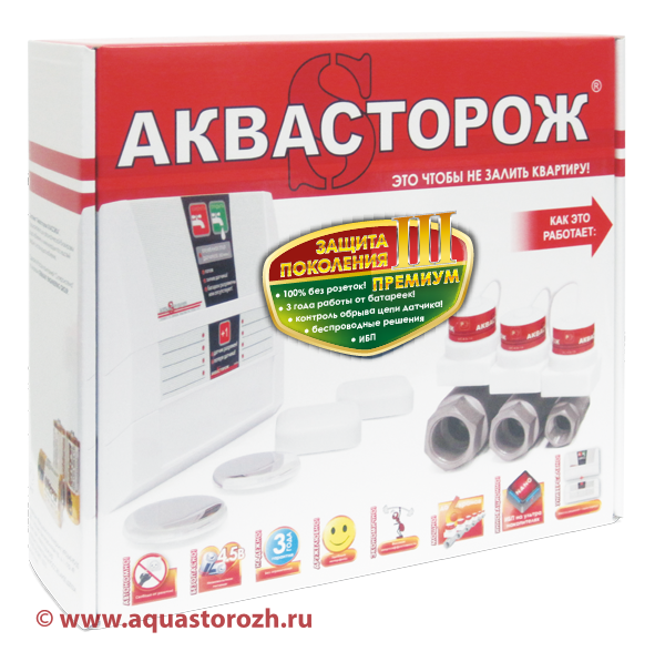 Система аквастоп: защита от протечек воды в квартире
