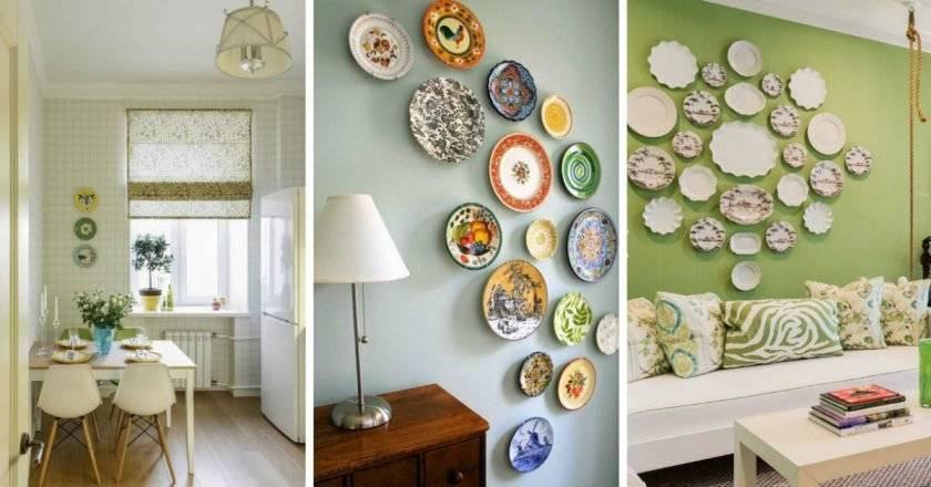 Тарелки на стену: мастер-класс по созданию стильного украшения своими руками