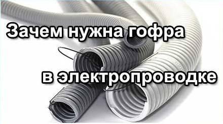 Как используется гофрированная труба для электропроводки, характеристики и правила монтажа