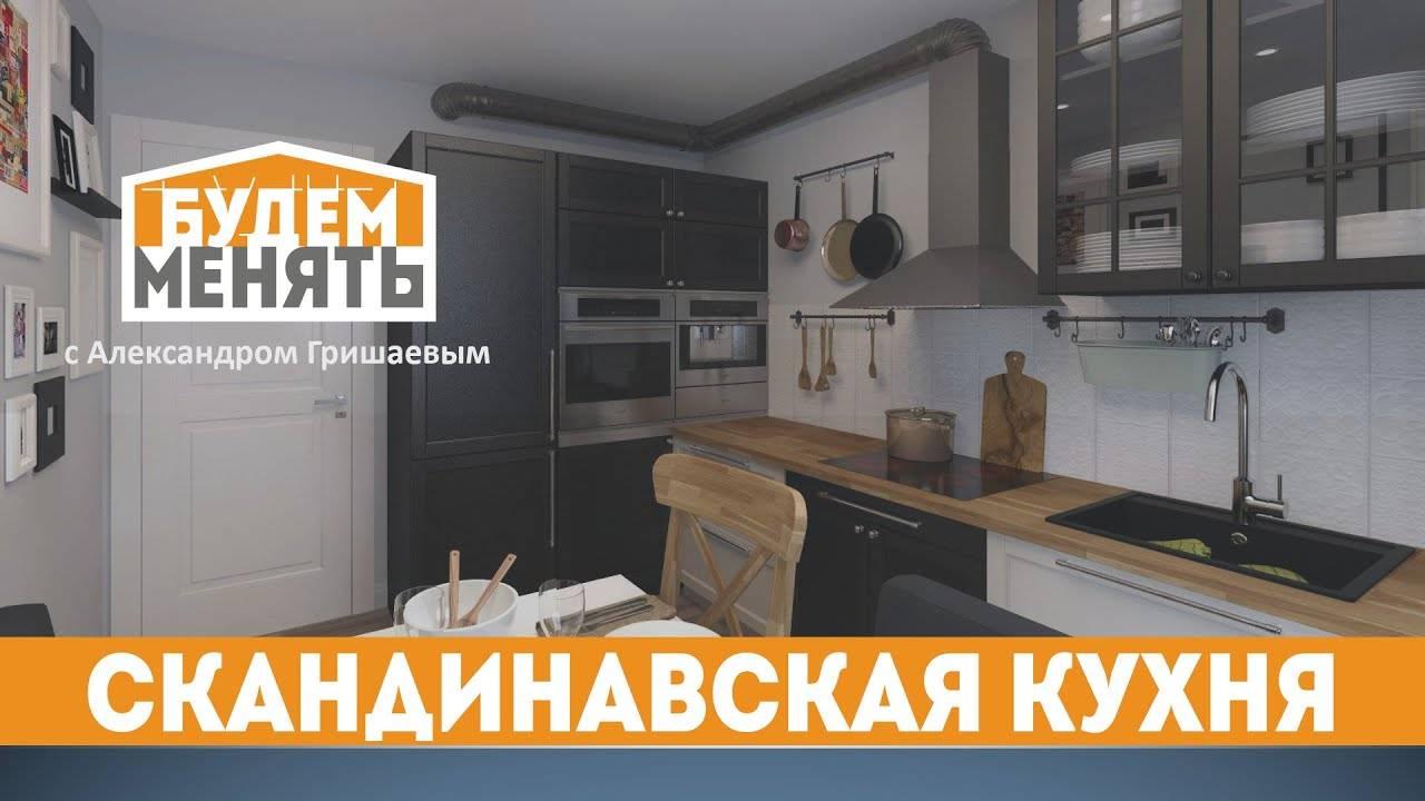 Кухня в скандинавском стиле - уютный и строгий дизайн (85 фото)
