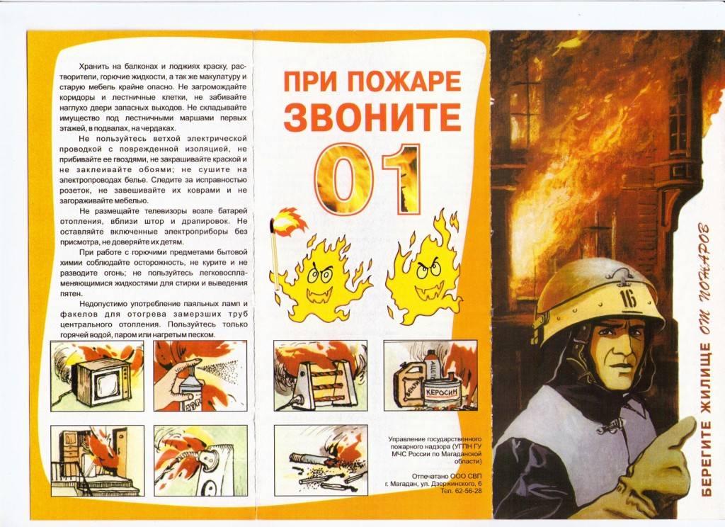 Основные правила поведения при пожаре | контент-платформа pandia.ru