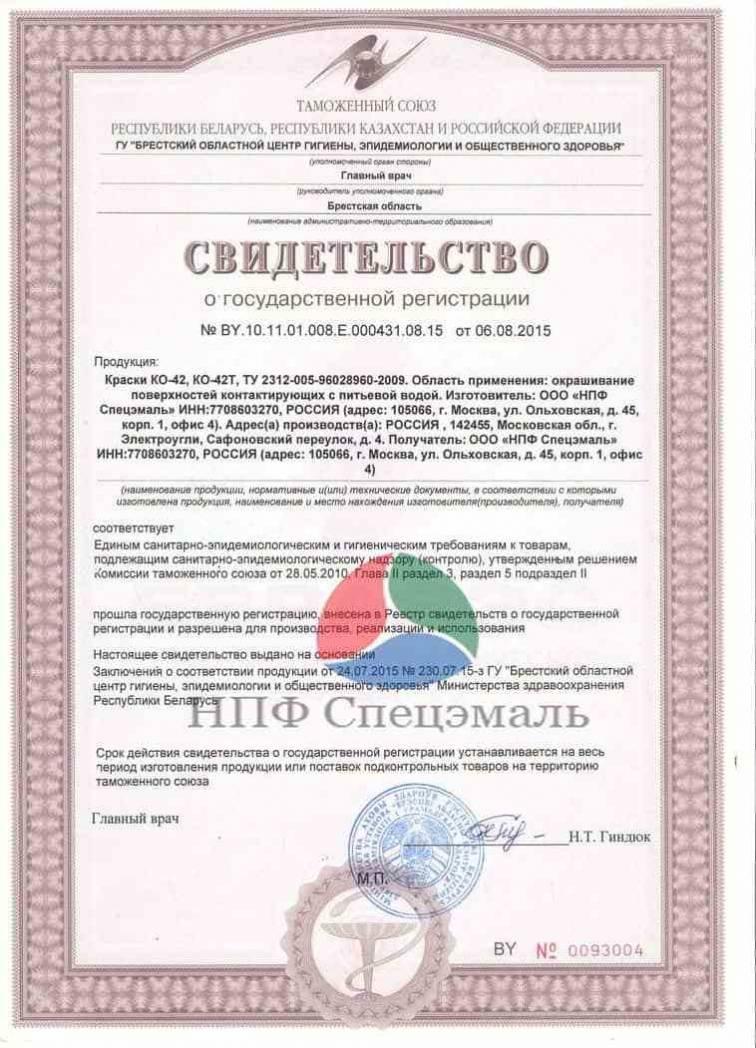 Состав и технические характеристики эмали ко-174, сферы ее применения